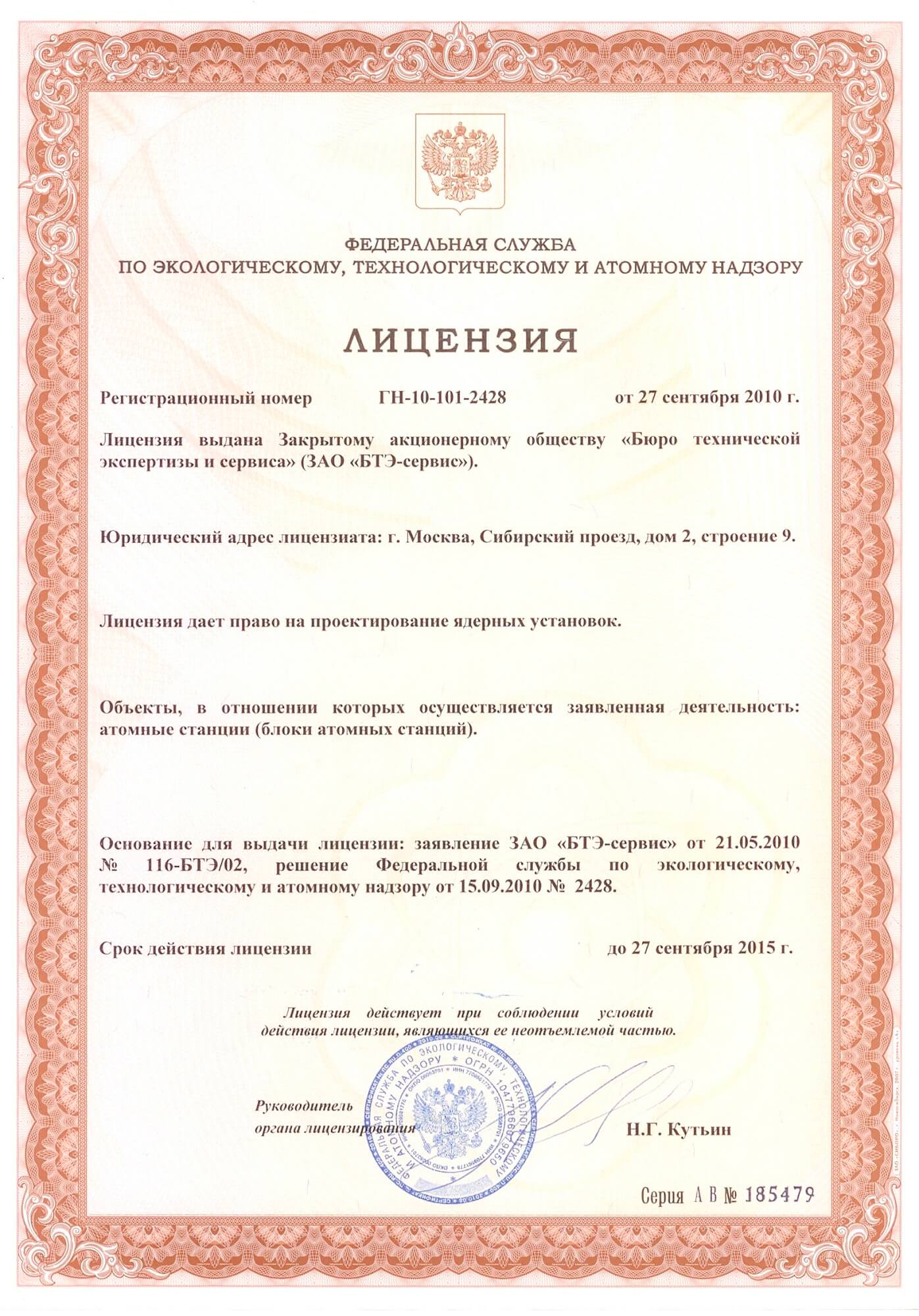 License for the design of nuclear installations