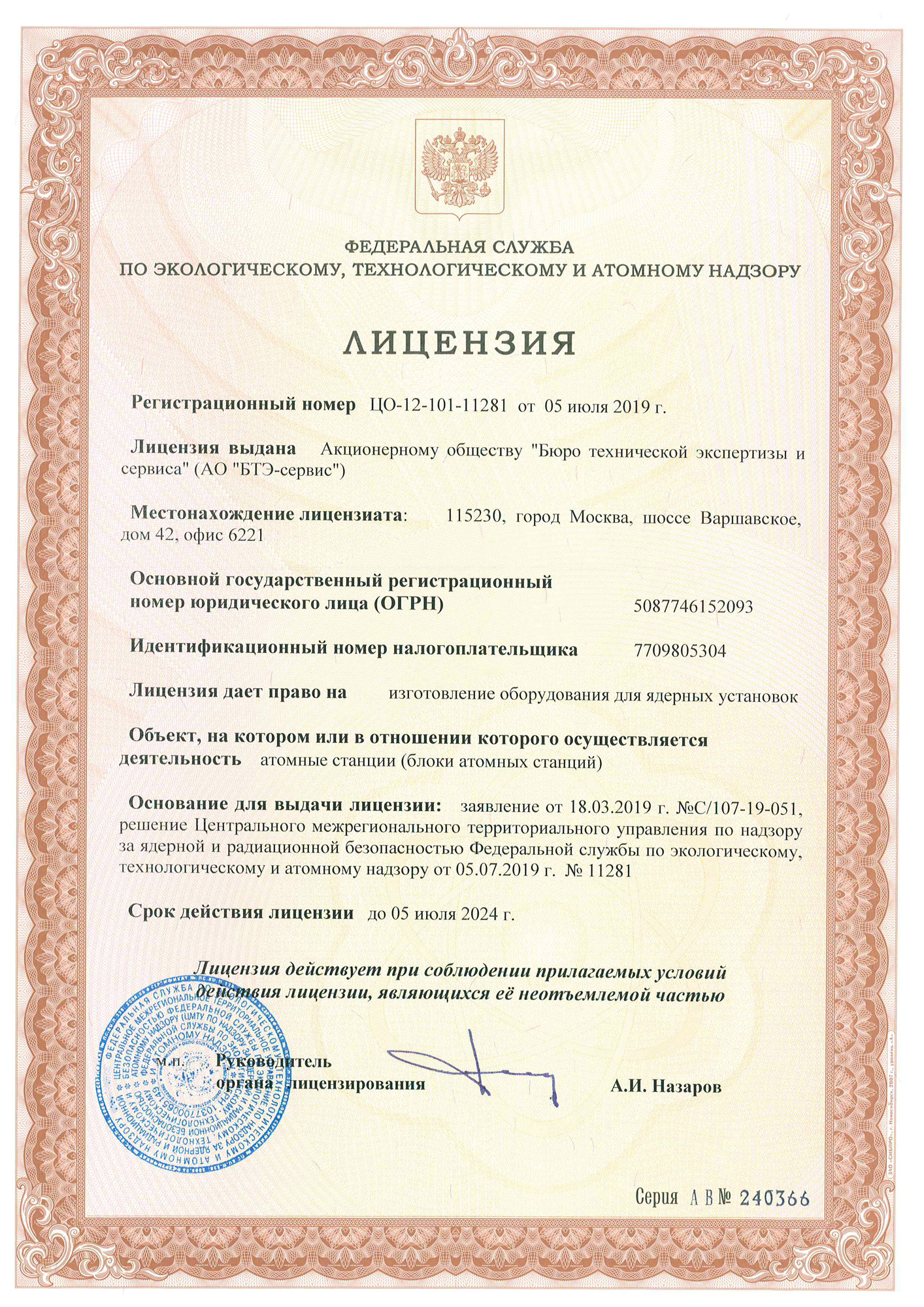 License for manufacturing
