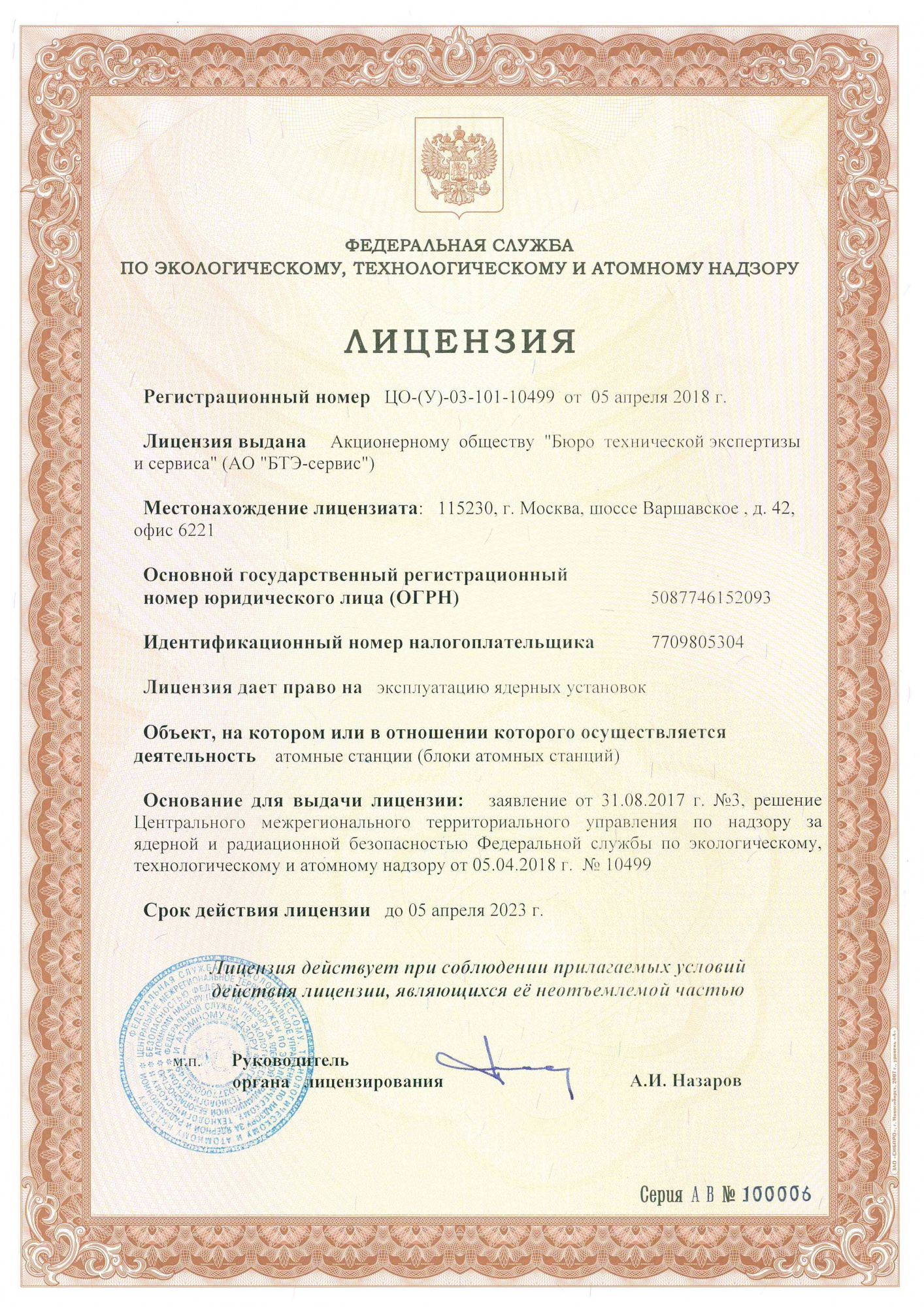 License for operation of NPP units