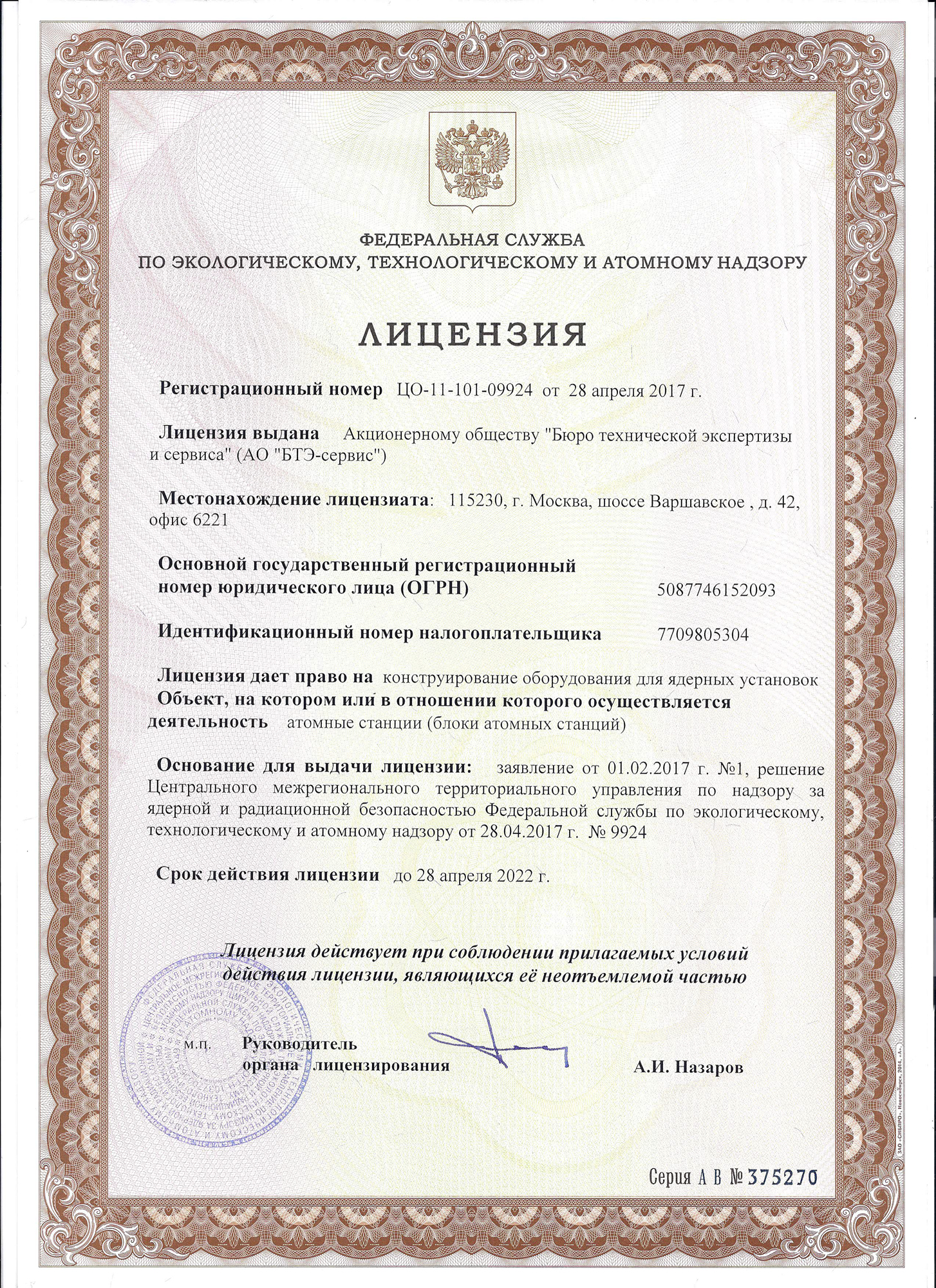 License for construction